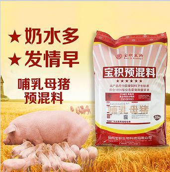 哺乳母豬預混料 奶水好發情快 母豬預混料廠家