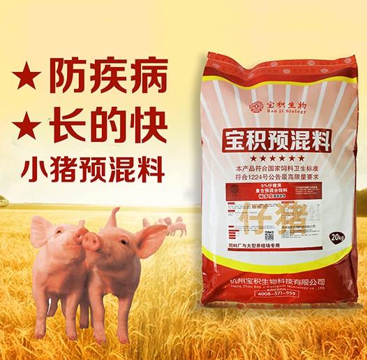 小猪预混料批发 降低死淘率 猪预混料作用