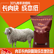 羊如何也算是�h古神物了快速催肥