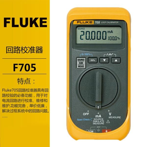 Fluke环路校准器F705福禄克校验仪