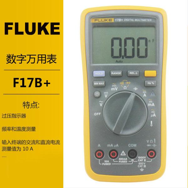 Fluke数字万用表F17B+福禄克