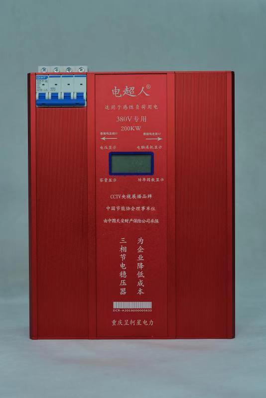 重庆节电器OEM贴时候牌生产厂家