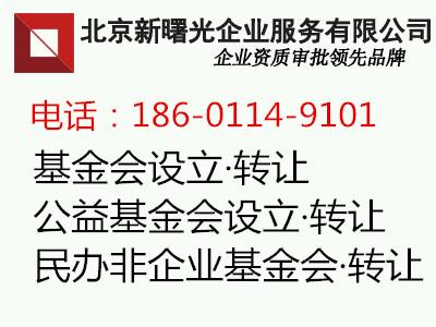 北京非盈利性民辦非企業好注冊嗎 轉讓一家北京慈善公益基金會