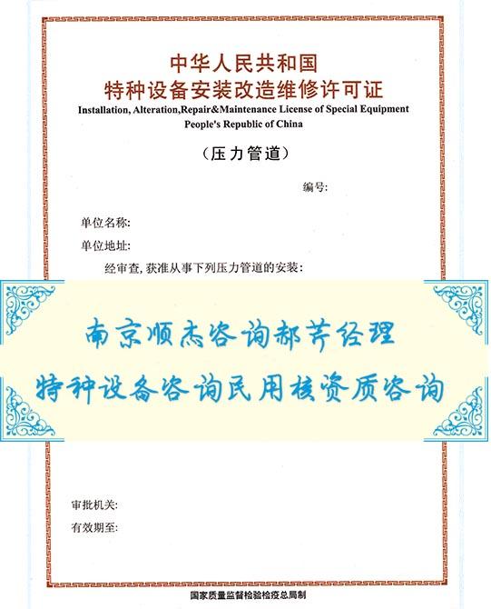 工业管道设计制造TS认证代理