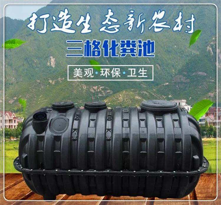 河南農廁改造塑料三格化糞池廠家供應