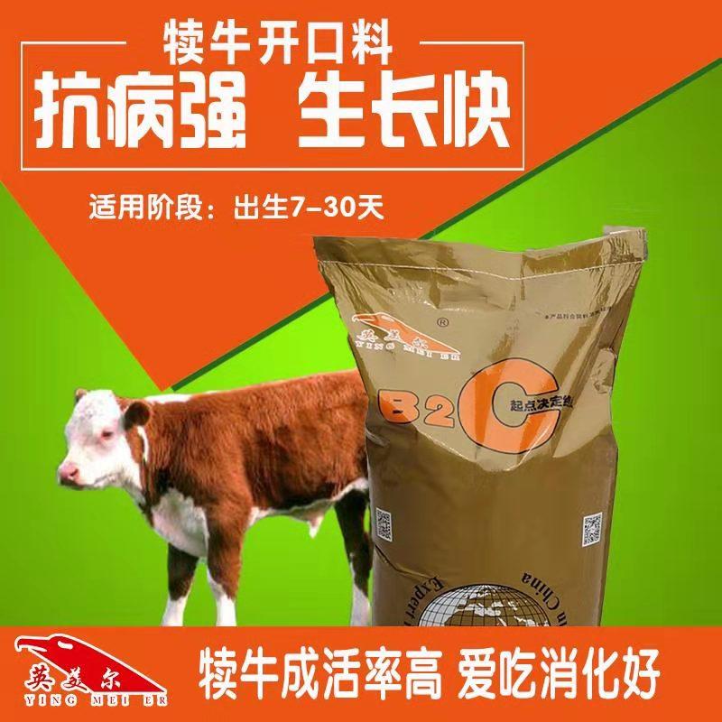 小牛開口料廠家-英美爾廠家招商全國空白地區代理牛飼料