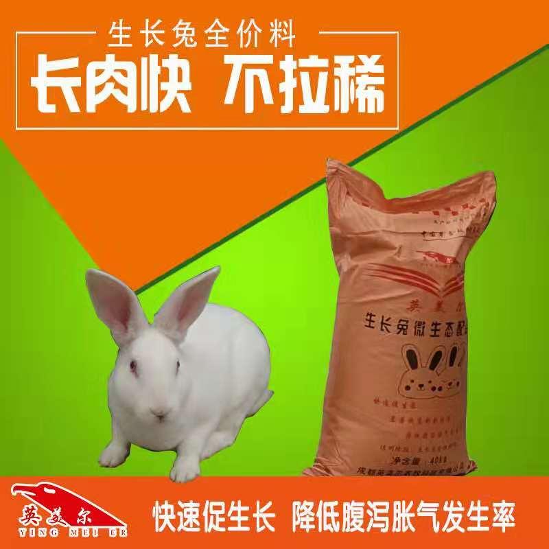 养殖场肉�兔吃什么饲料#肉兔饲□养技术