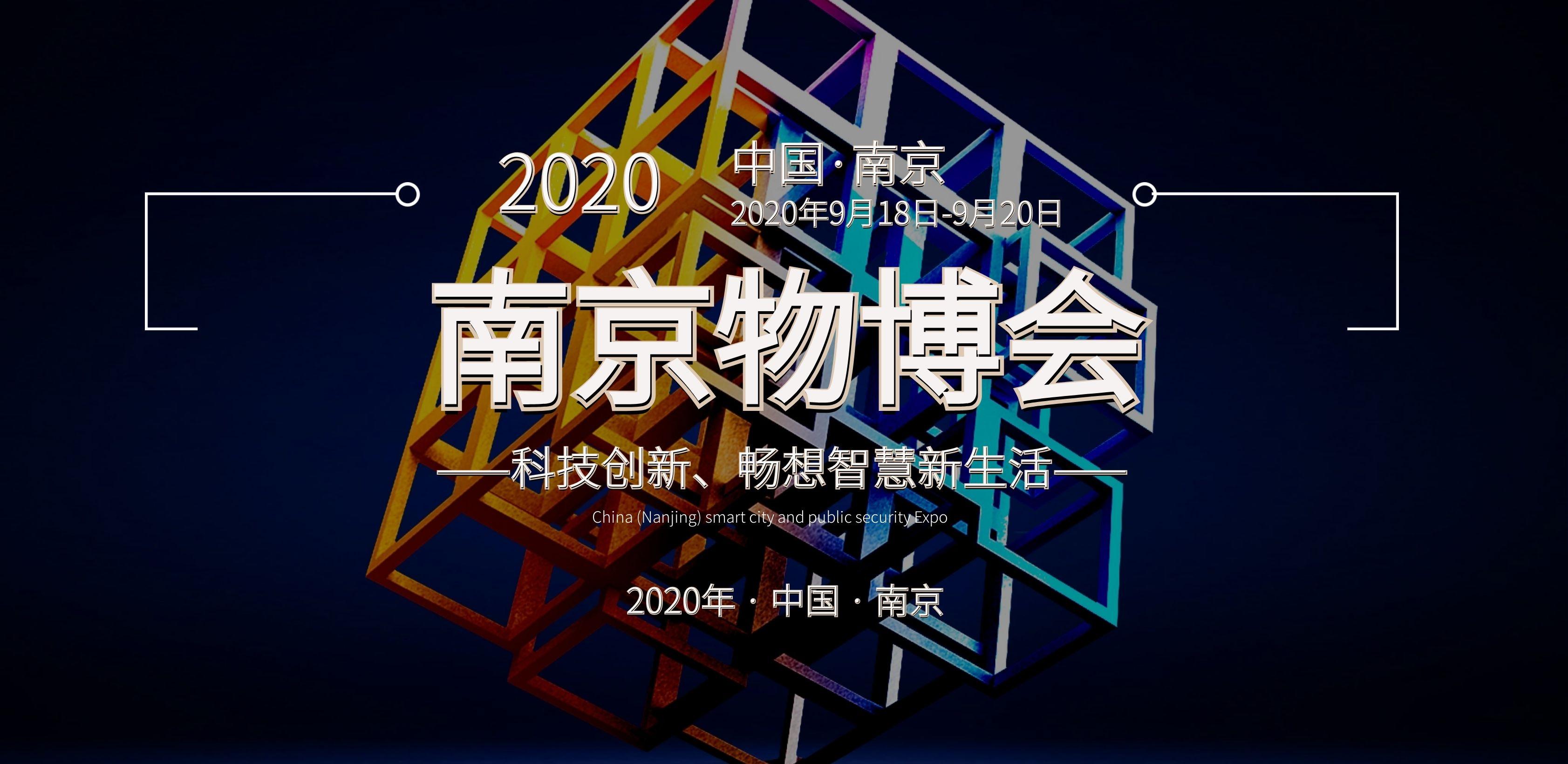 2020南京物業展 智慧物業展 物業展 智慧社區 安防展