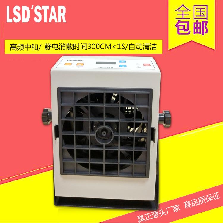 智能除静电离子风机LS-18AW离子风扇消除静电