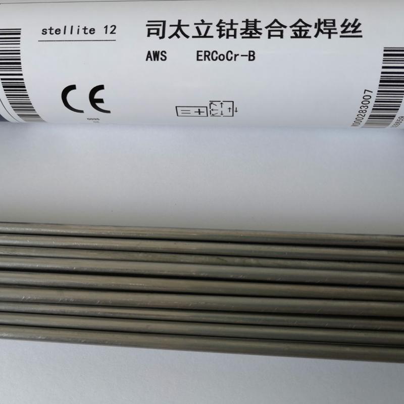 stellite 12上海司太立焊絲合金鈷基焊絲