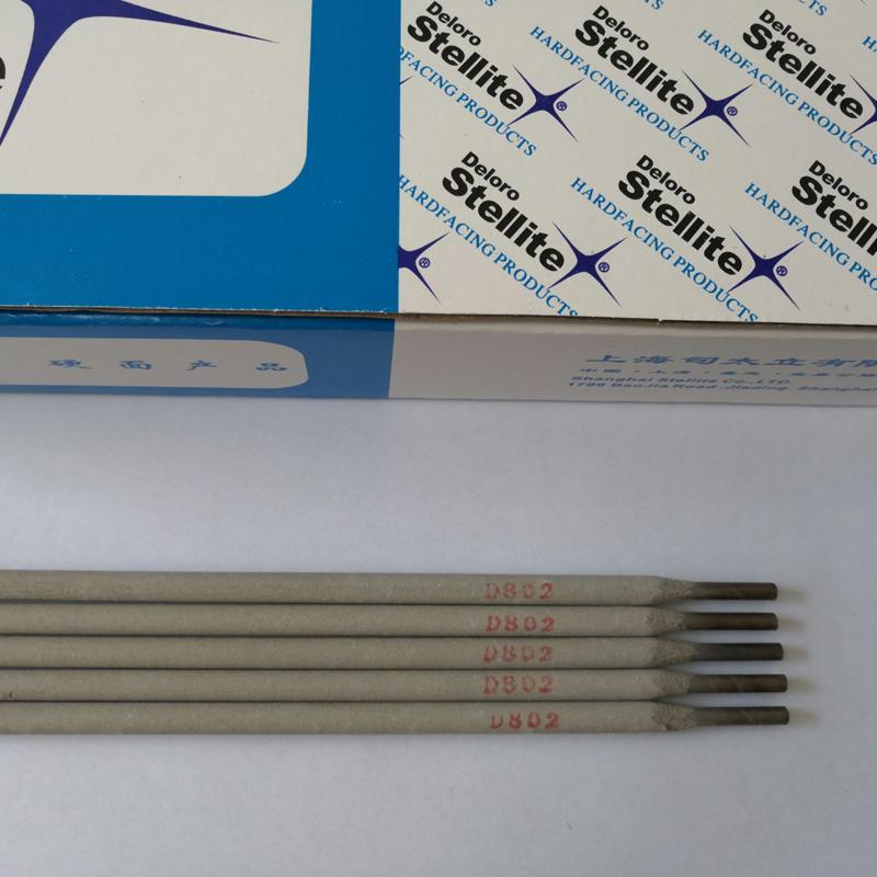 D802上海司太立鈷基合金耐磨焊條