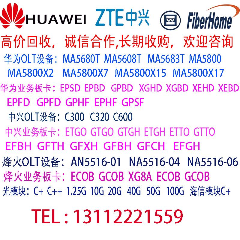 收购华为EPSD,EPBD业务板卡,MA5680T板卡