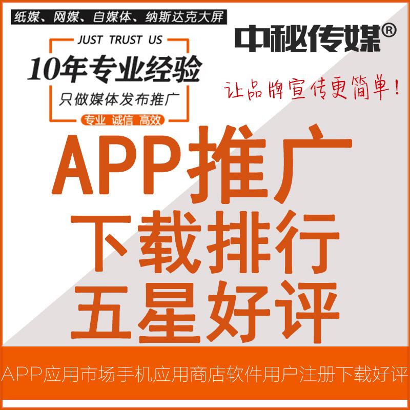 APP应用市场手机应用商店软件用户注册下载好评