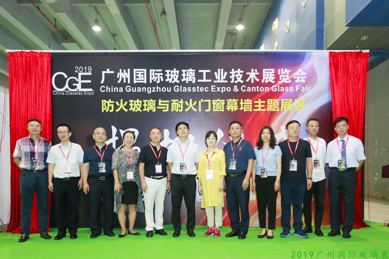 廣州國際玻璃工業技術展覽會