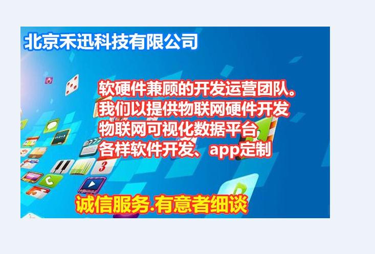 北京app軟件開發平臺