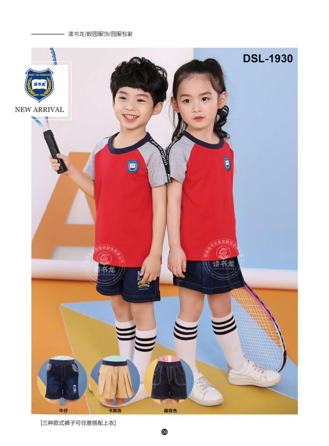 校服定做厂家读书龙幼儿园园定制批发夏季运动服