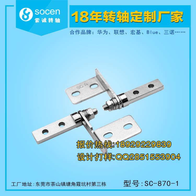 柔性转轴平板铰链原理SC870-1折叠屏转轴手机内折