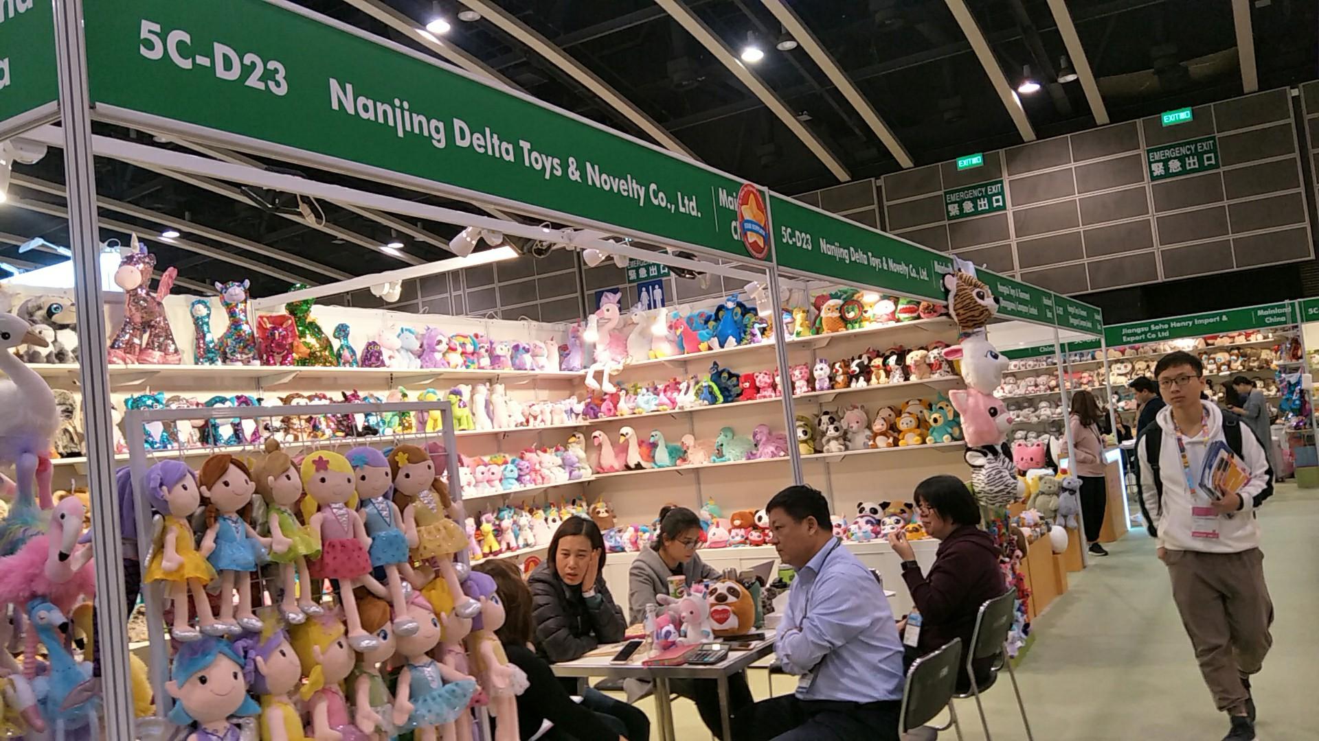 2020第46届香港贸发局国际玩具展
