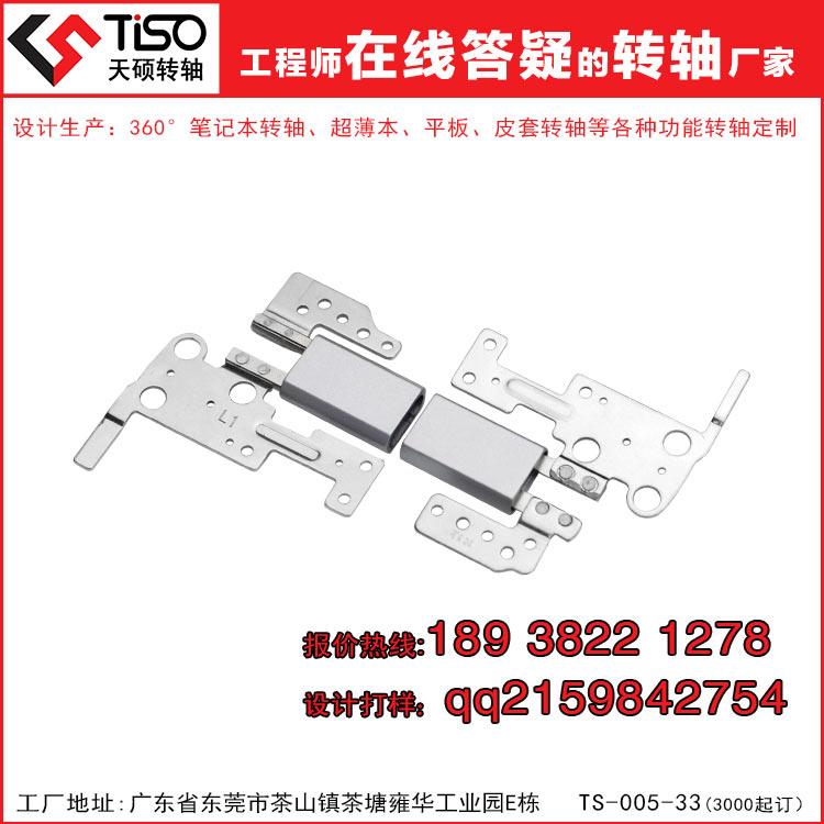 折叠结构笔记本转轴TS005-33自锁转轴设计双轴联动