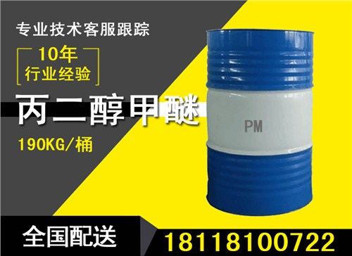 嘉兴丙二醇甲醚价格 嘉兴丙二醇甲醚报价 嘉兴丙二醇甲醚 pm 盛斯源供