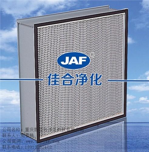 四川镀锌框有隔板高效过滤器厂家新佳合供