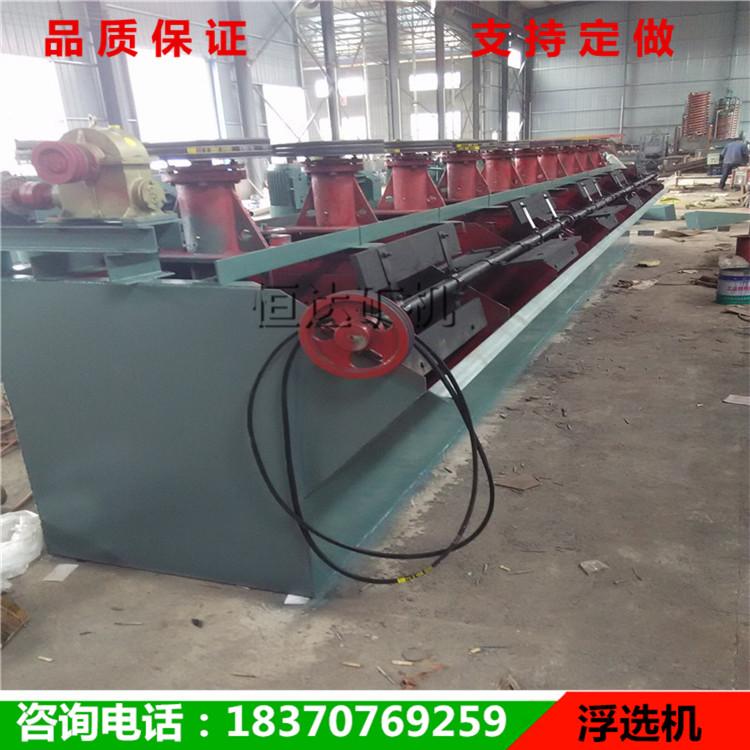 选矿浮选浮选机械 浮选机器 XJF浮选机成套浮选设备