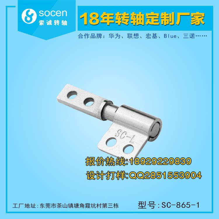 厂柔性显示屏转轴力臂大SC865-1手机可折叠屏转轴结构