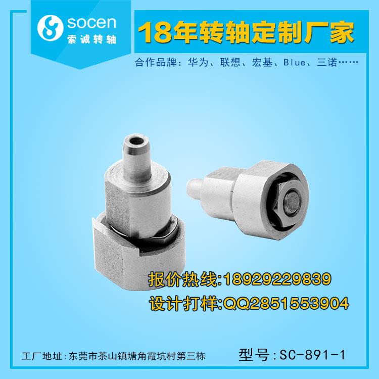 定做双折叠屏手转轴机SC891-1厂商手机连接件柔性转轴