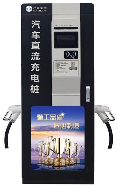 广西蓝创放心源120KW直流充电桩
