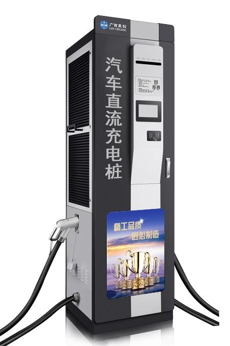 广西蓝创放心源210-360KW直流充电桩