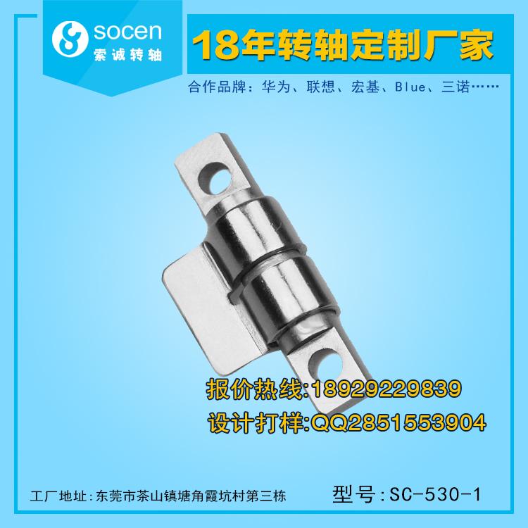 柔性手机原理铰链SC-530-1折叠屏铰链转轴企业生产