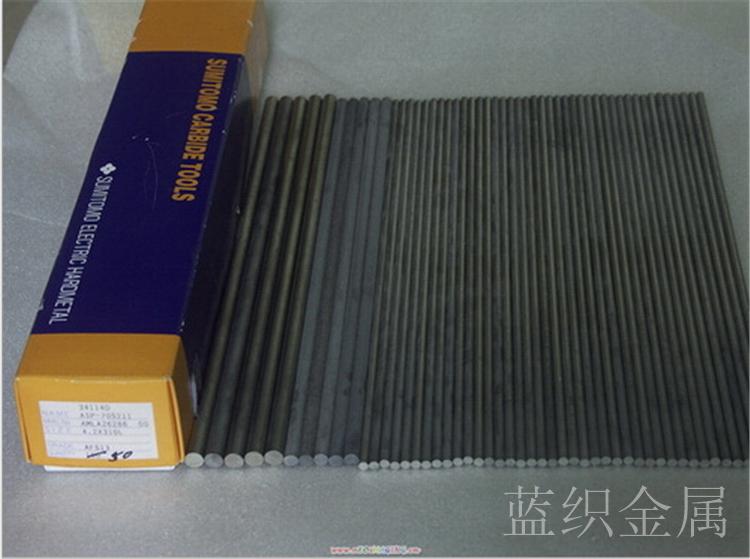 硬質合金AF906 住友鎢鋼供應
