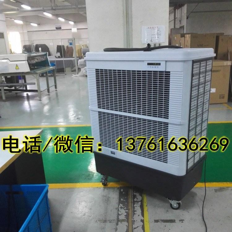 MFC18000 蒸发式冷风机 移动环保空调扇