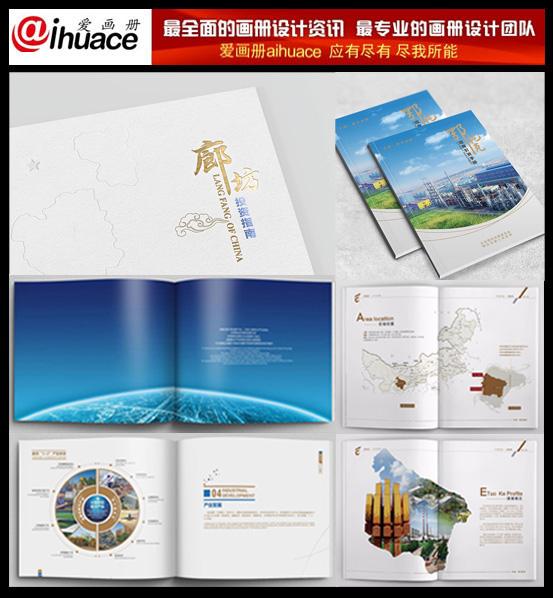 北京画册设计政府机构画册设计