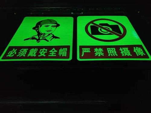 夜光安全标志牌,蓄光标志牌