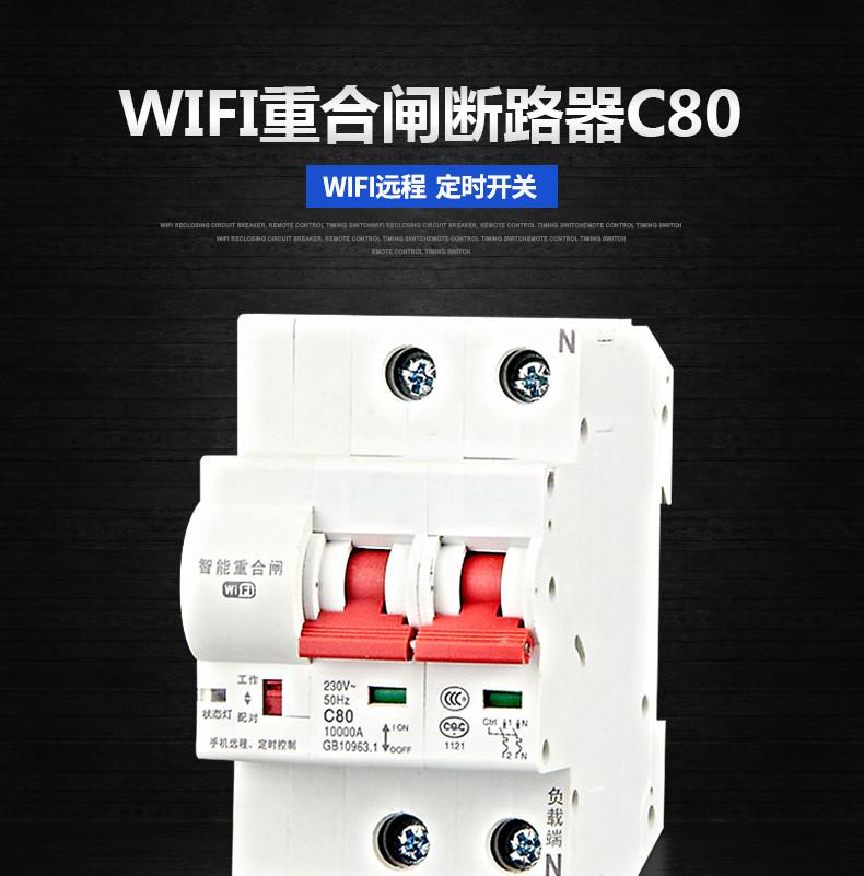 正繼無線遠程控制WIFI小型斷路器