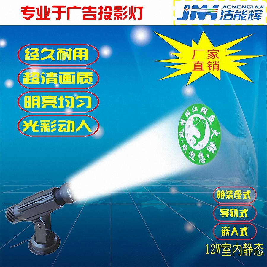 20W靜態投影燈
