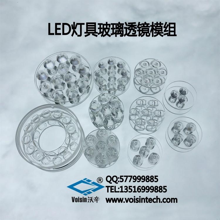 LED燈具玻璃透鏡 異形LED玻璃透鏡定制