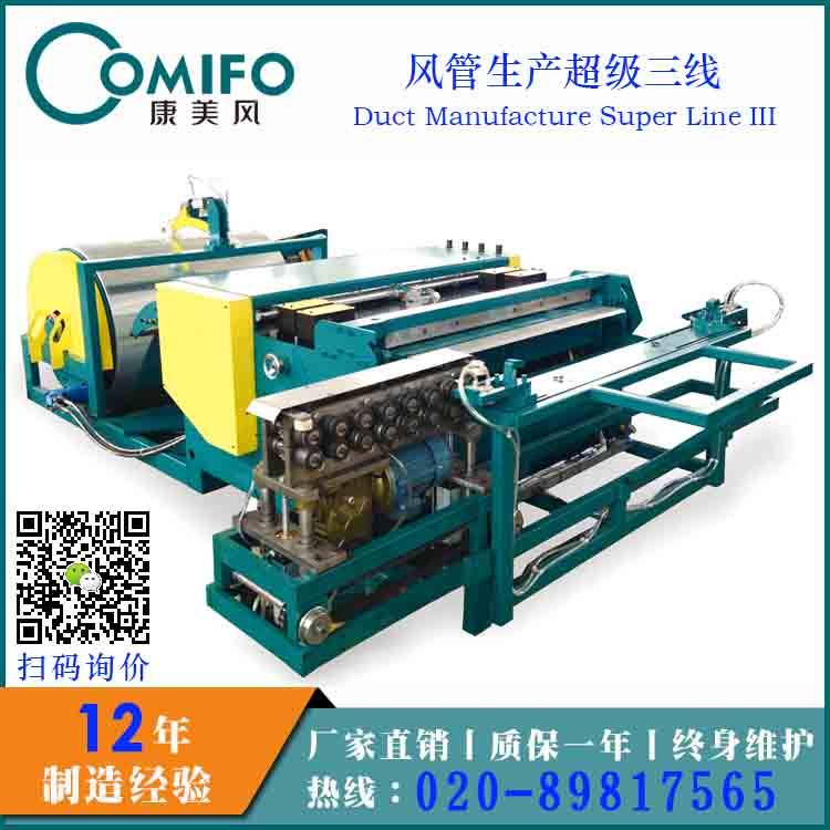 廣州康美風風管生產線/超級風管三線/超級三線/風管生產超級三線