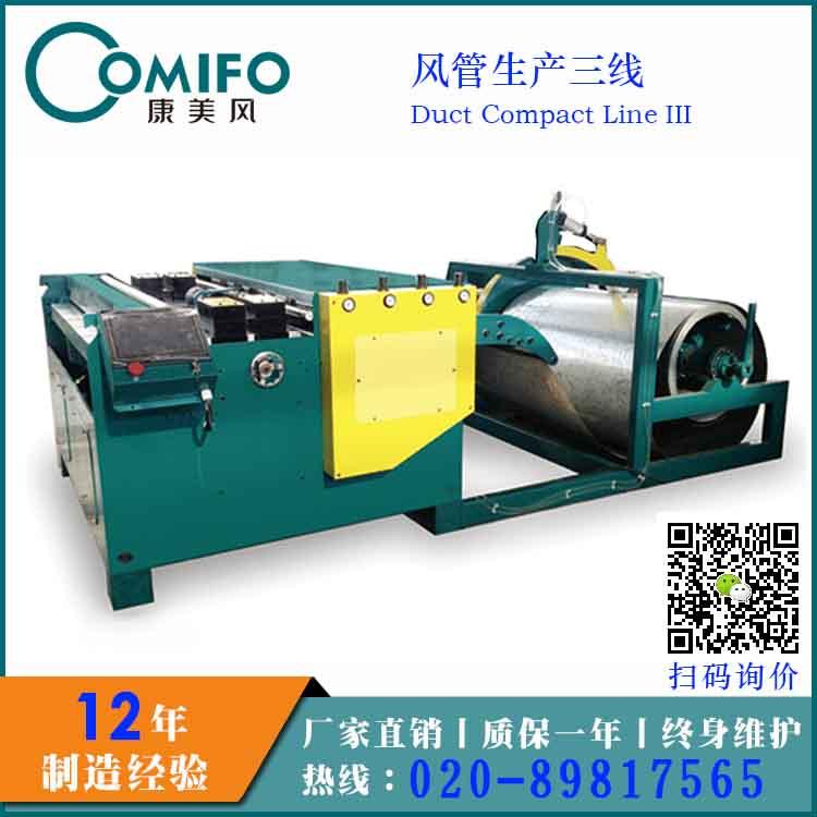 廣州康美風迷你風管生產三線 風管生產線 升級風管生產三線