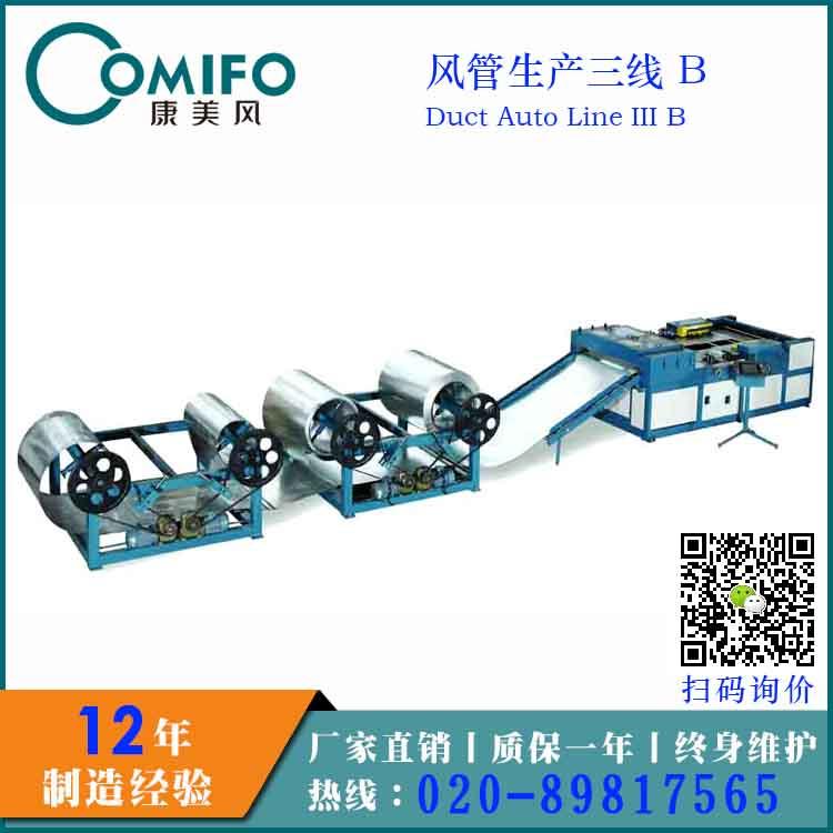 廣州康美風升級版風管生產線三線/超級三線/風管生產線/風管設備