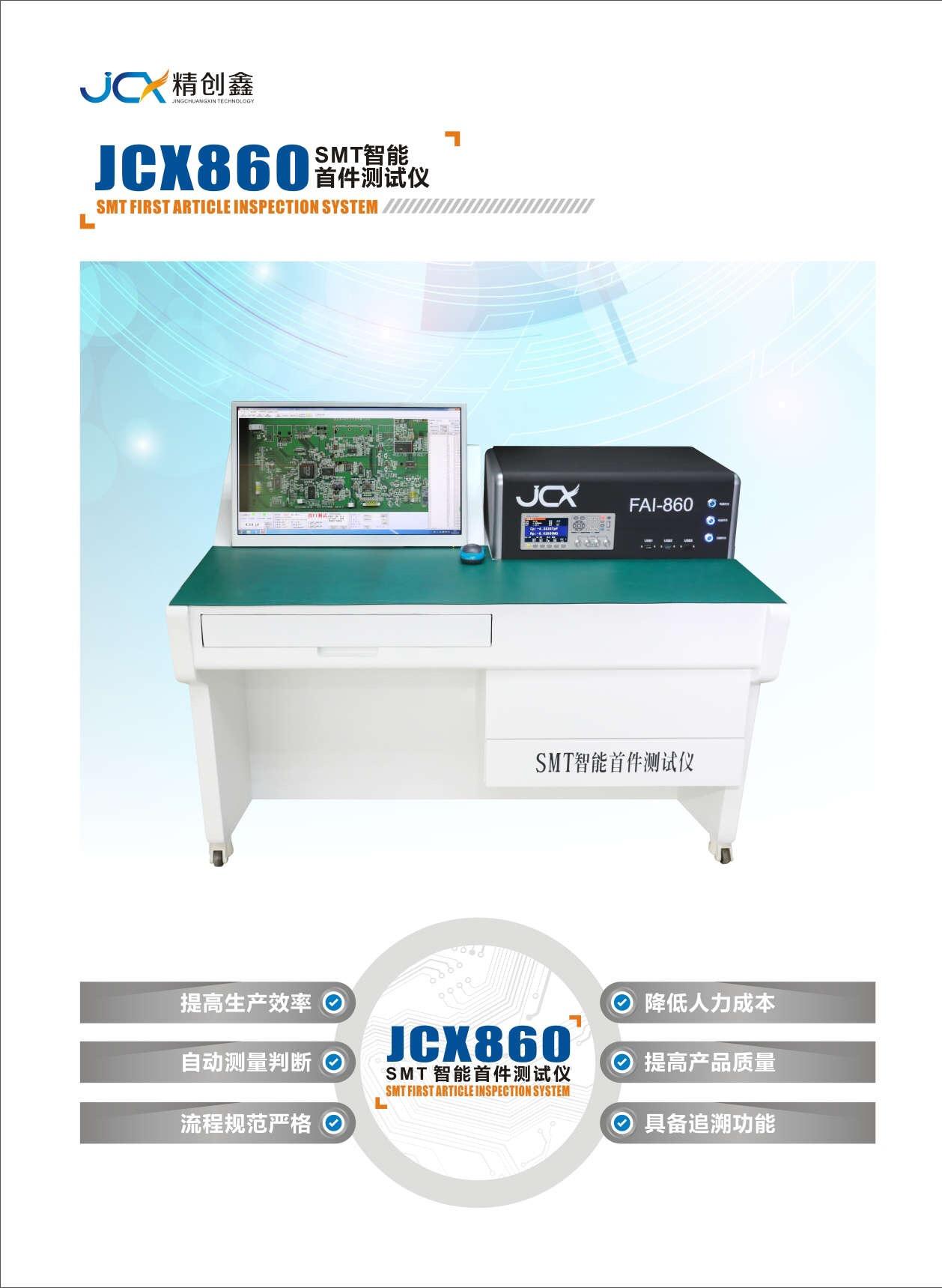 首件测试仪 SMT首件测试仪