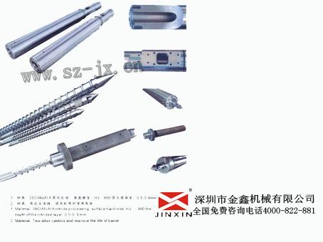 联塑注塑机90T螺杆料筒定做金鑫厂家直销