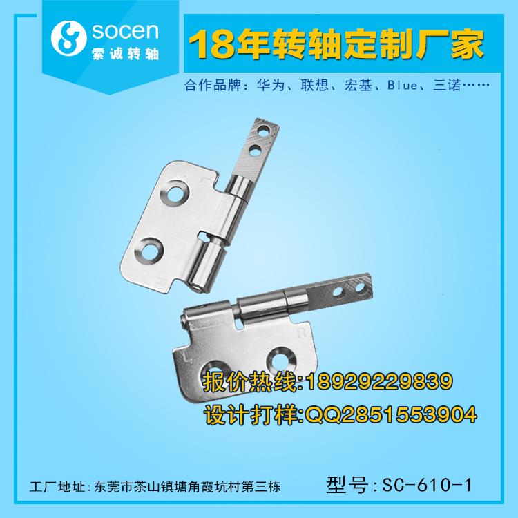 华为屏幕铰链180度SC-610-1翻转折叠柔性屏铰链