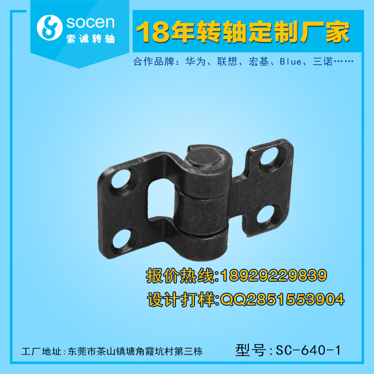 华为手机屏智能转轴SC640-1外折设计折叠屏幕铰链