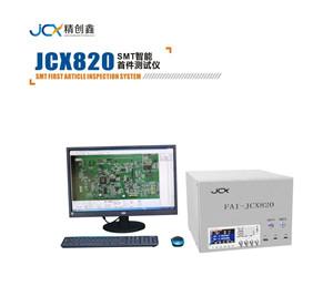 SMT首件测试仪JCX-820简单操作高效检测