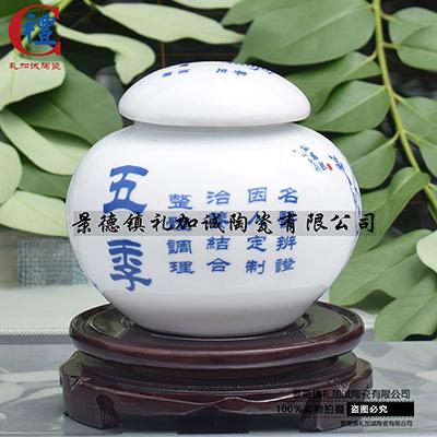 禮加誠供應ljc-gz06膏方罐子350克圖片