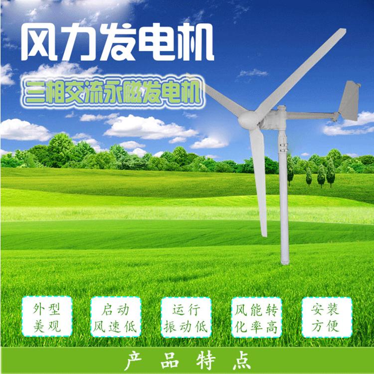 2000w小型家用风力发电机风光互补厂家直销