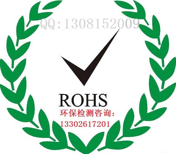 2019最新ROHS10项环保检测
