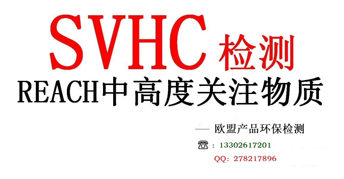REACH法规第20批197项SVHC检测认证报告